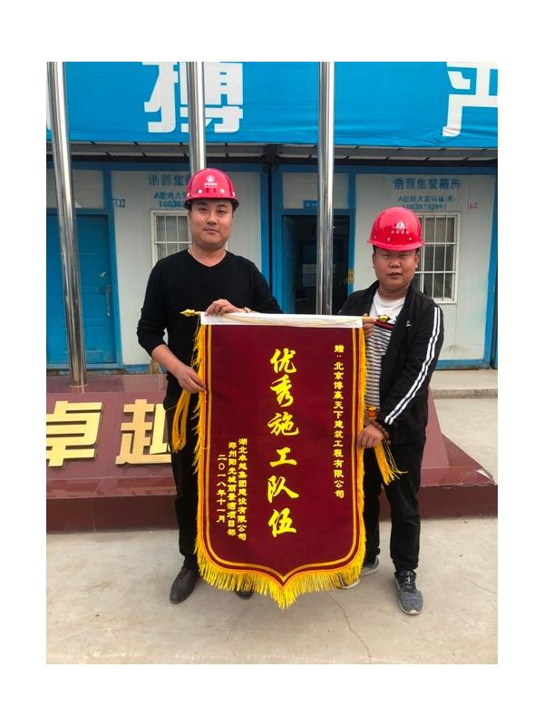 阳光城郑州丽景湾项目锦旗