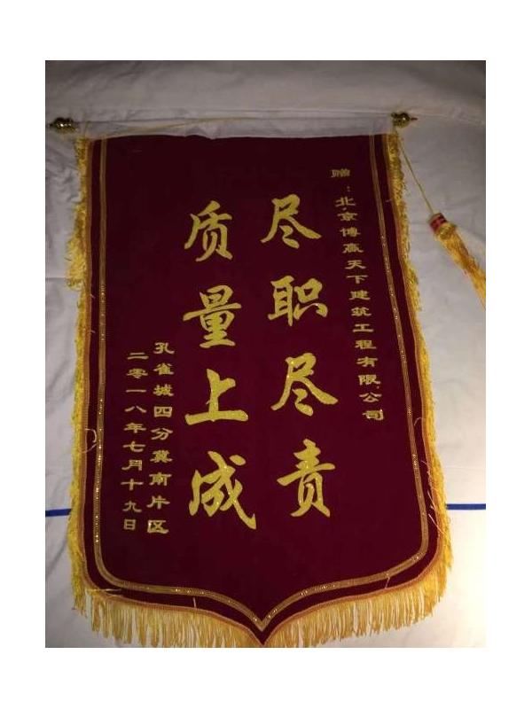 邯郸孔雀城项目锦旗