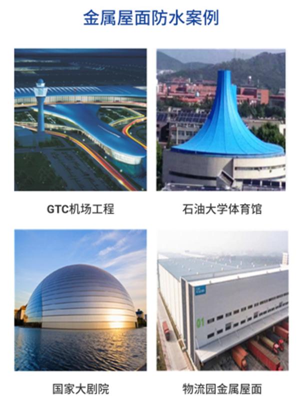钢结构防水案例