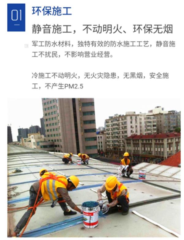 彩钢屋面防水案例