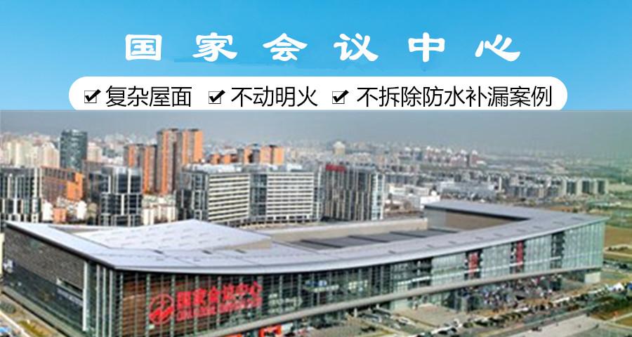 国家会议中心屋面防水施工