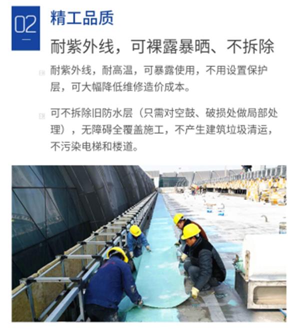 彩钢屋面防水工程