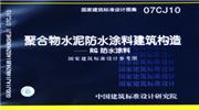 北京中核北研LEAC防水涂料图集