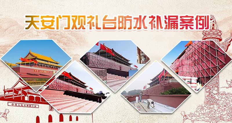 北京中核北研LEAC防水案例