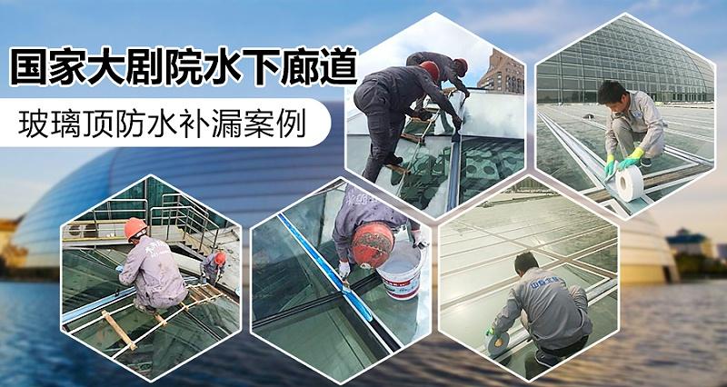 北京中核北研LEAC防水涂料施工大剧院漏水