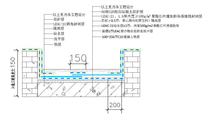 隔离层防水节点做法中核leac