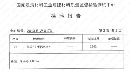 中核leac防水材料伸缩(水平拉力)变形检测报告