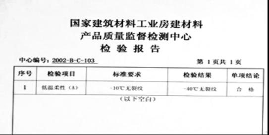 中核leac防水材料低温柔度检测报告