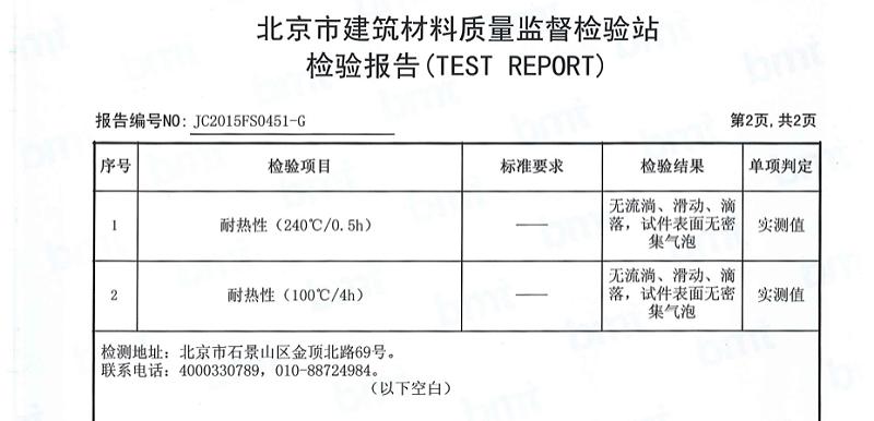 中核leac防水材料耐热性不流淌检测报告