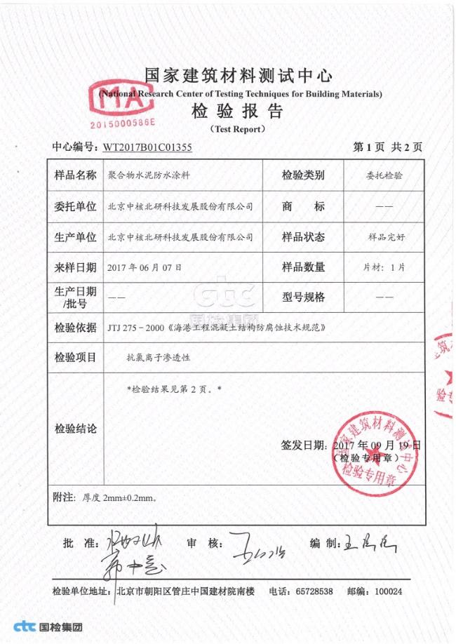 防水防腐效果检测报告1