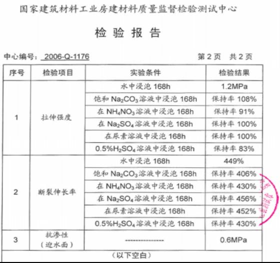 中核leac防水材料浸泡不变性检测
