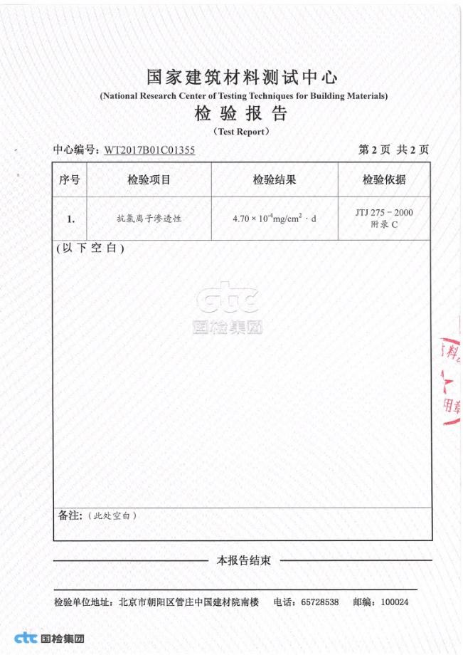 防水防腐效果检测报告2