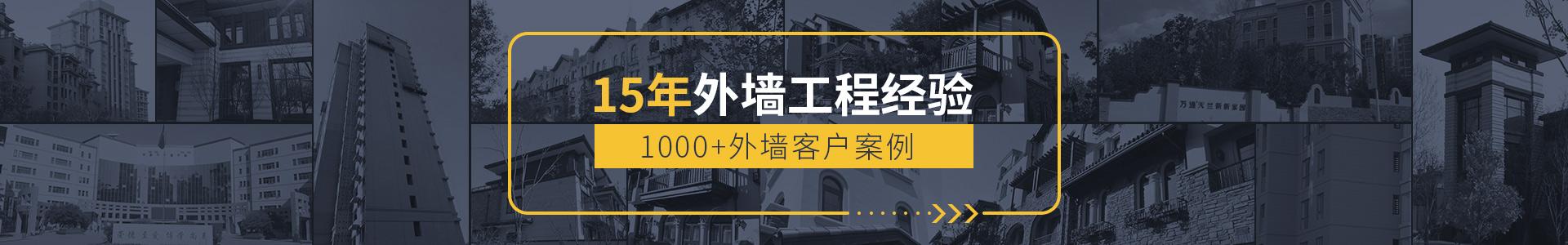 15年外墙工程经验,1000+外墙客户案例