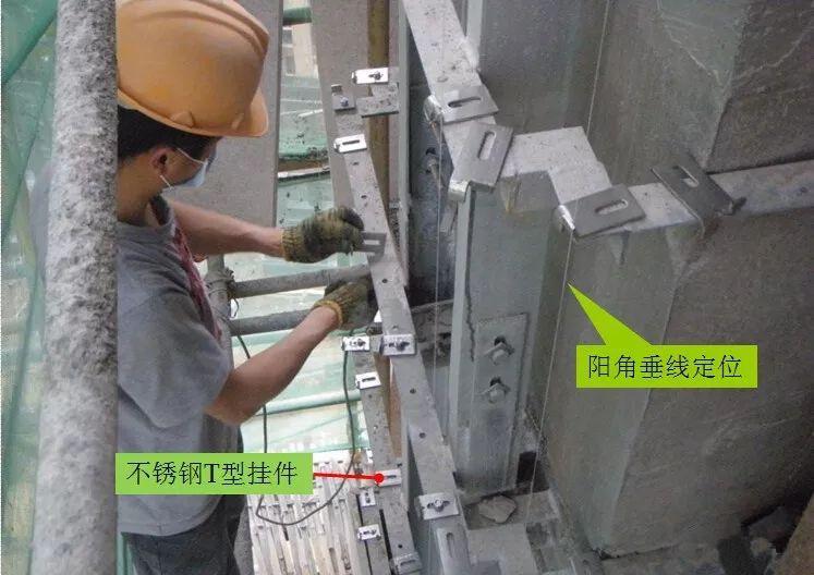 干挂石材配件安装1