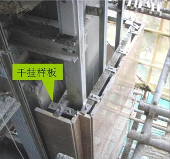 干挂石材安装施工1