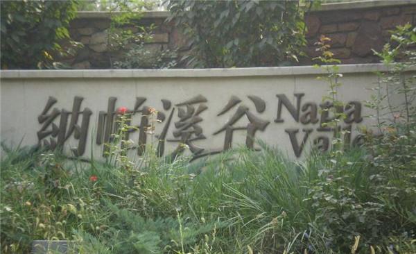 北京纳帕溪谷别墅外墙装修