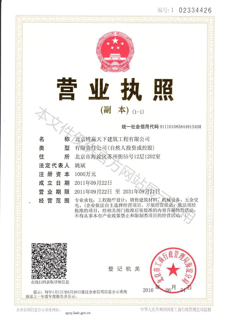 博赢建筑-营业执照