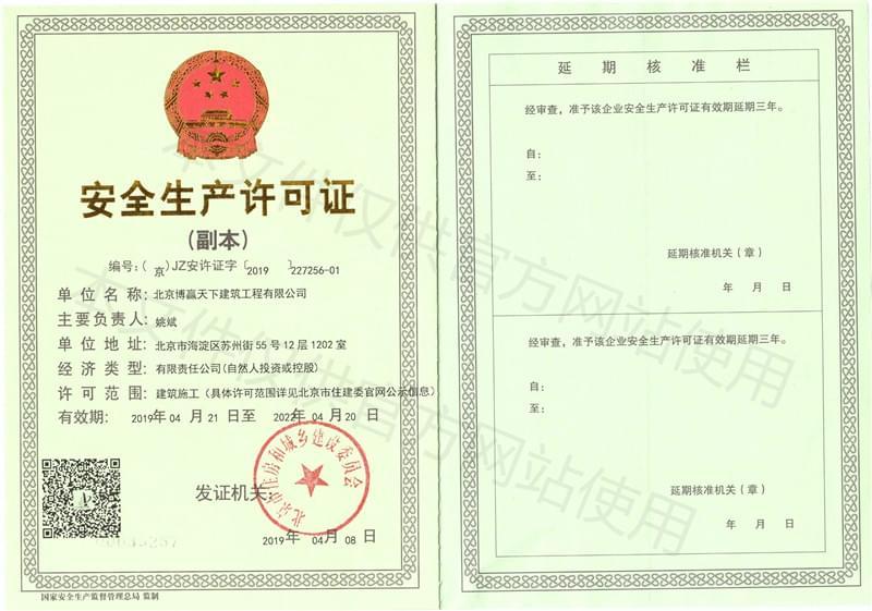 博赢建筑-安全生产许可证