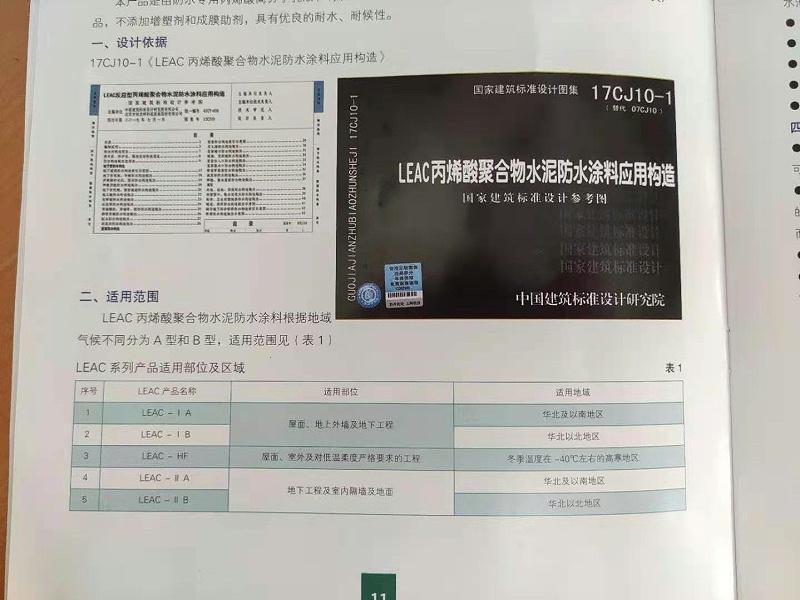 新型防水涂料技术标准