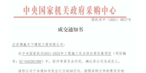 博赢建筑装饰装修公司中标中央国家机关政府采购中心