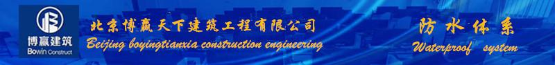 博赢建筑防水体系