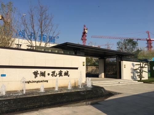 邯郸孔雀城