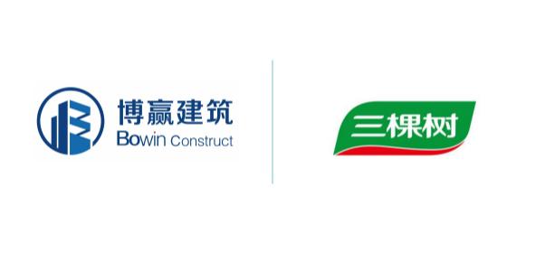 北京博赢天下建筑工程有限公司与三棵树再次强强联合