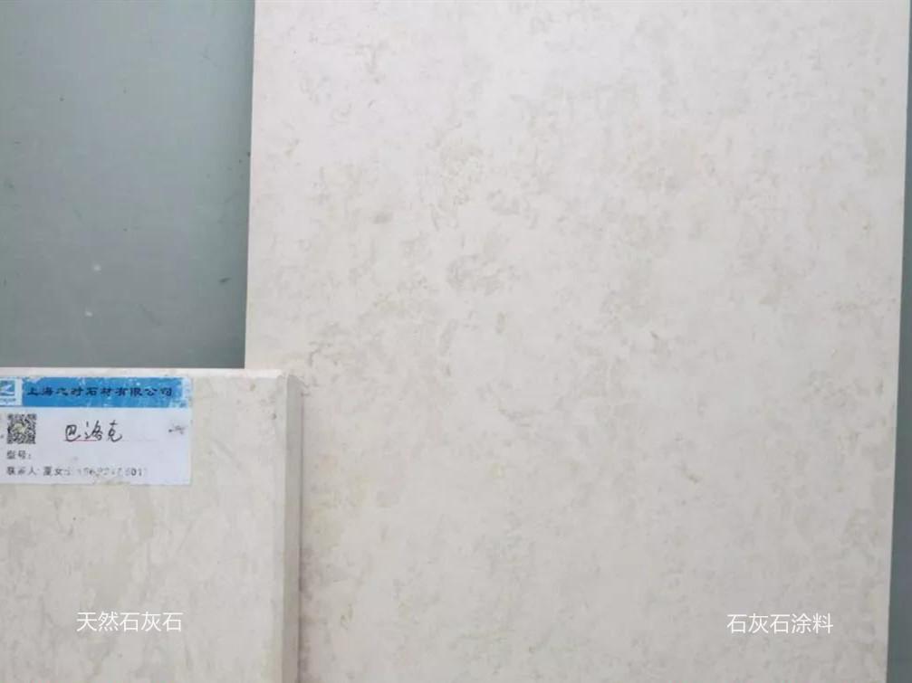 外墙材料效果图-铃鹿石灰石涂料-对比