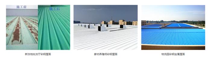 彩钢屋面防水案例2
