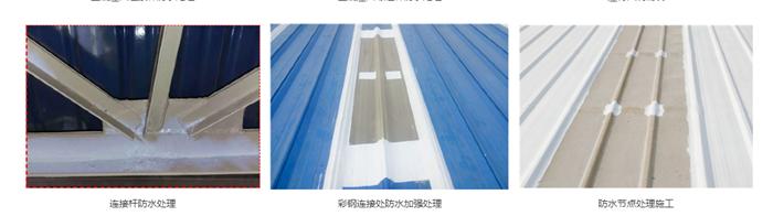 彩钢屋面防水细节处理3