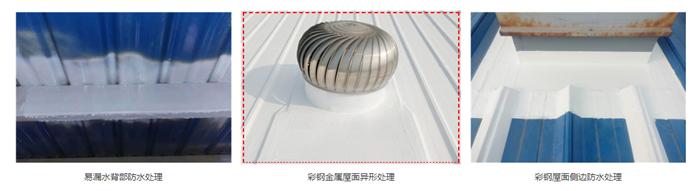 彩钢屋面防水细节处理2