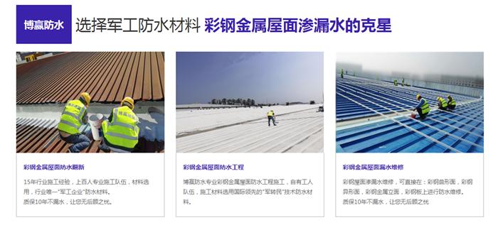 彩钢屋面防水项目
