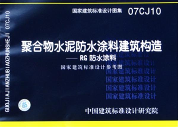 中核LEAC防水图集