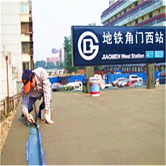 地铁金属屋面防水施工