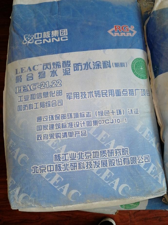 中核LEAC防水涂料