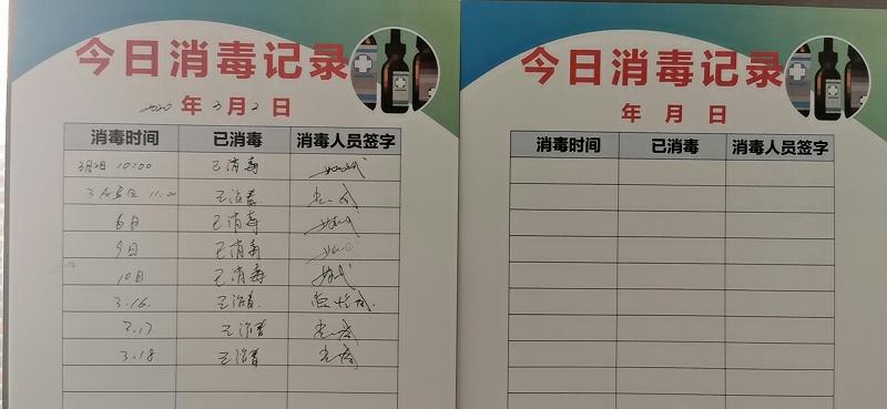疫情防控措施填写记录表