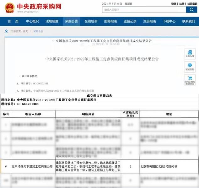 博赢建筑入库中央国家采购中心国管局定点采购名录