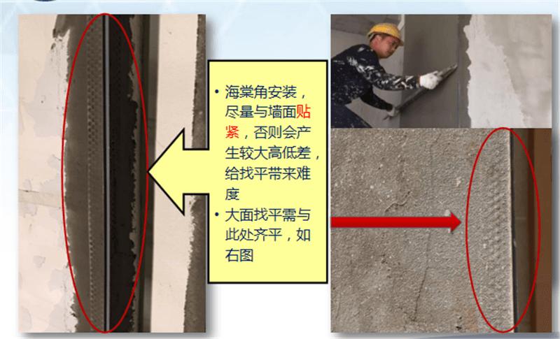 外墙仿石灰石系统 · 关键节点控制海棠角安装找平