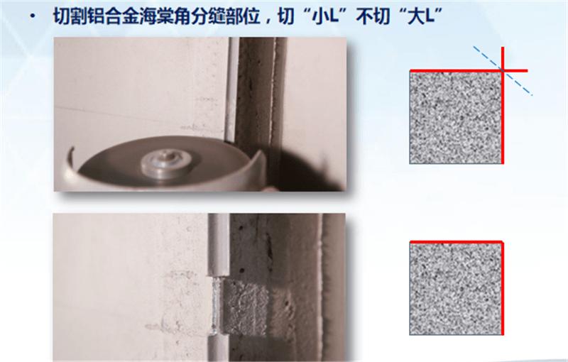 外墙仿石灰石系统 · 关键节点控制切割海棠角