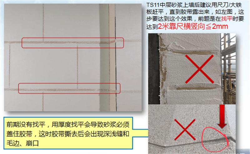 外墙仿石灰石涂料关键节点控制——批刮TS11中层砂浆