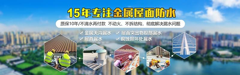 钢彩板屋面安装预防防水施工方案