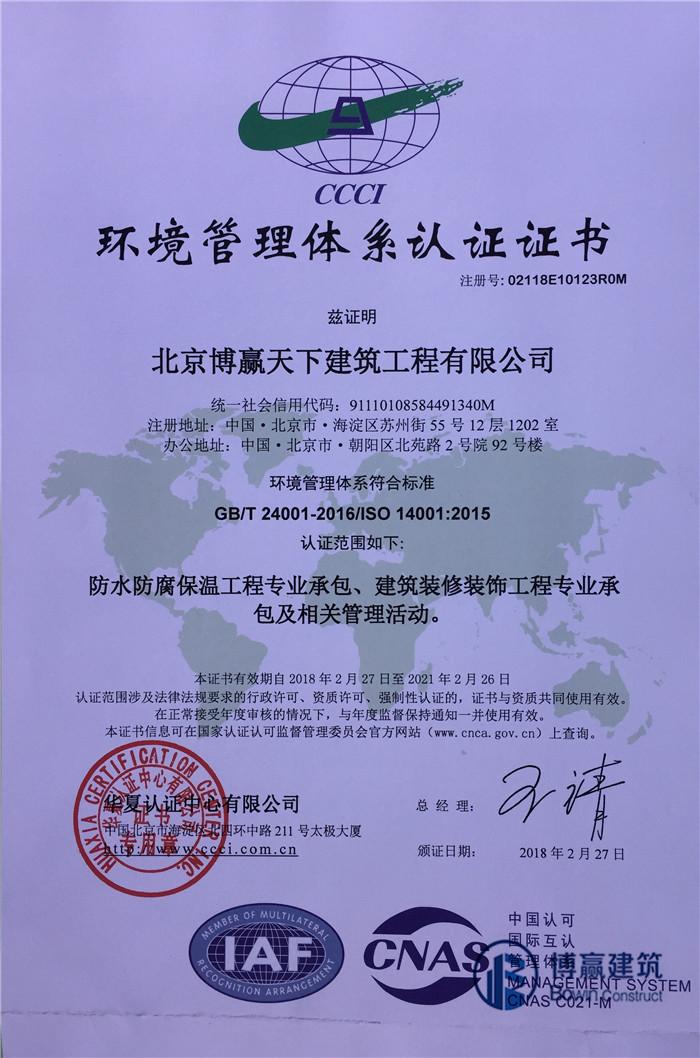 防腐保温公司环境管理体系认证证书