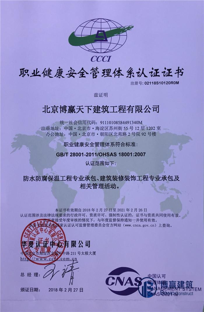 防腐保温公司职业健康与安全管理体系认证证书
