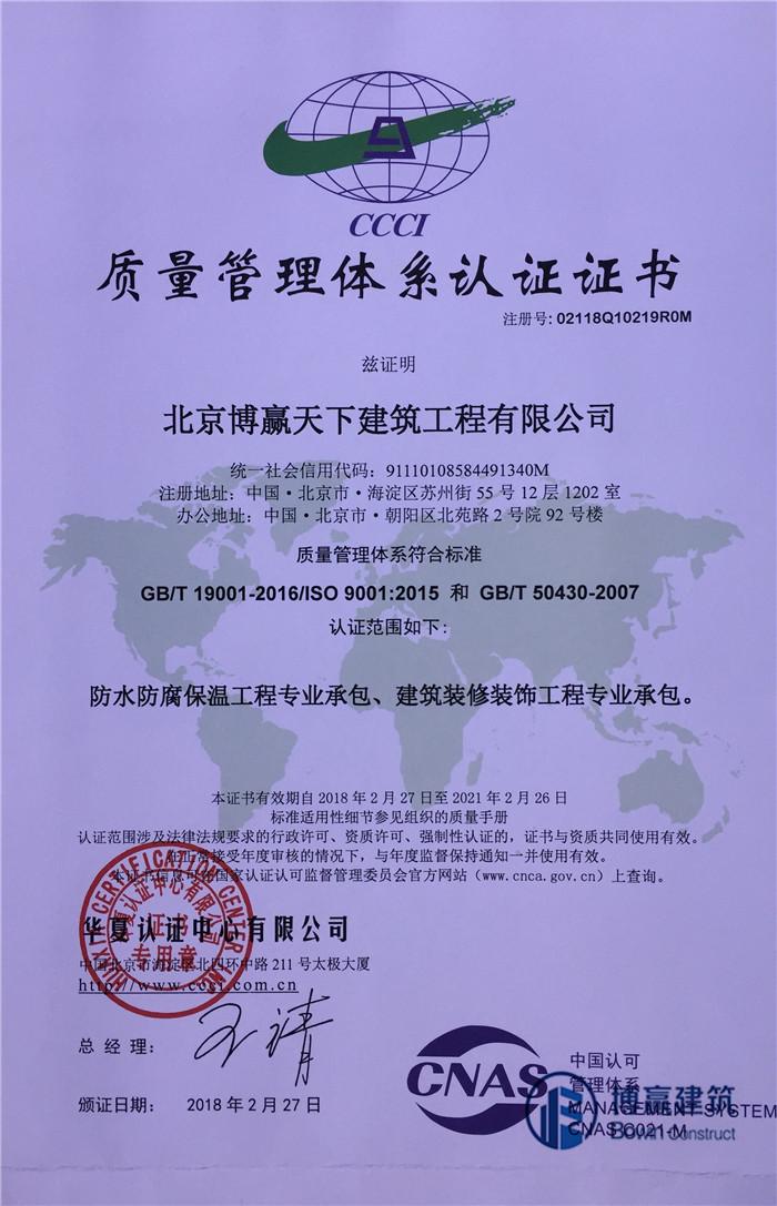 防腐保温公司质量管理体系认证证书
