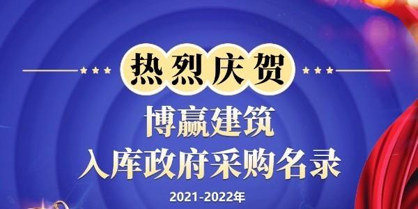 北京市政府采购网入围装饰装修企业