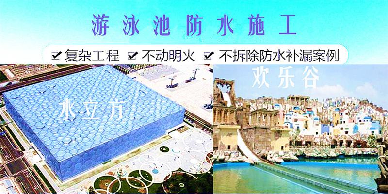 游泳池防水施工工程