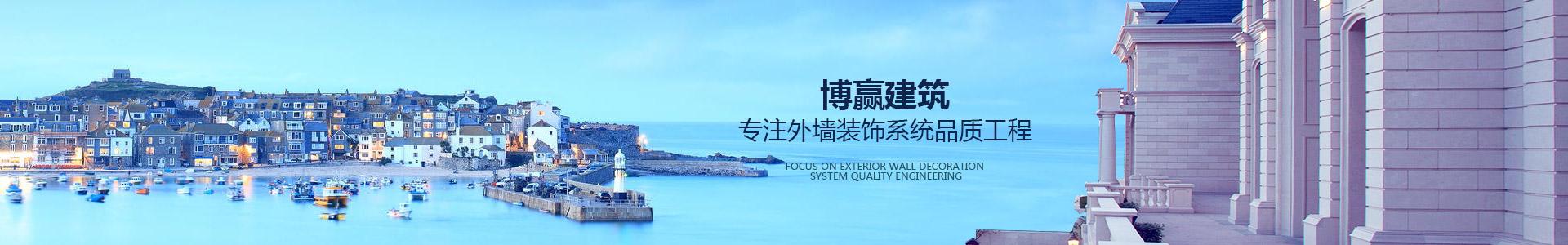 博赢建筑,专注外墙装饰系统品质工程