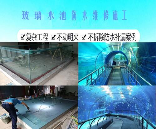 玻璃水池渗漏水维修