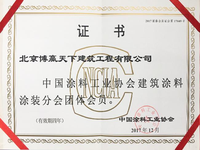 中国涂料工业协会证书