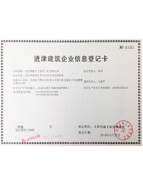 进津建筑企业信息登记卡